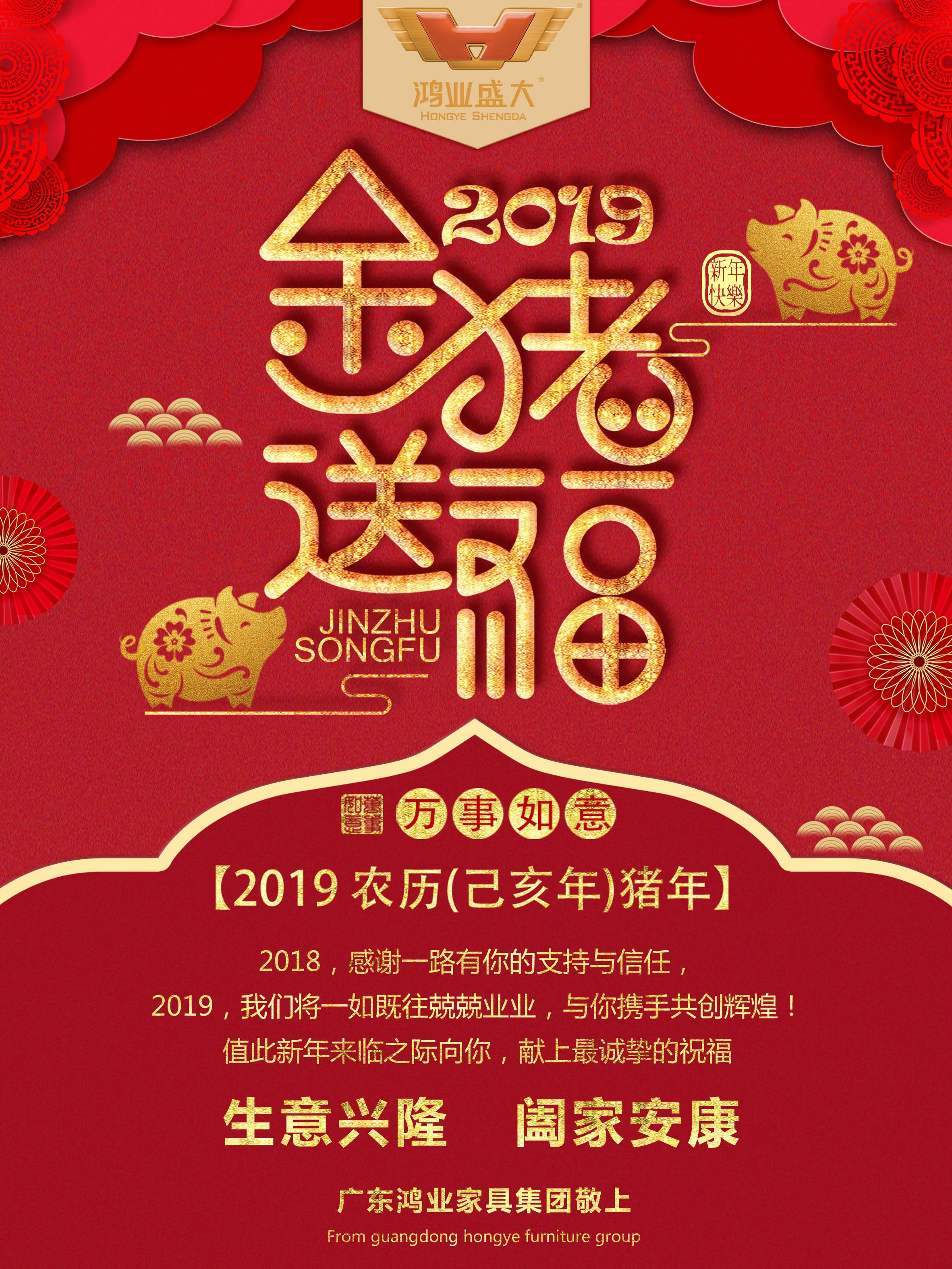 2019春节放假 2019春节放假安排图片